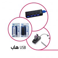 USB هاب